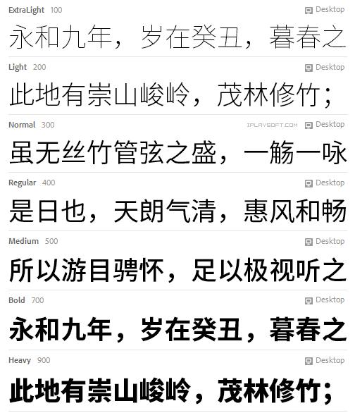 思源黑体Source Han Sans